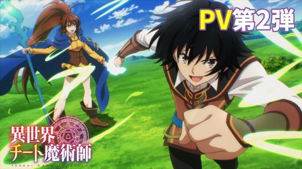 TVアニメ「異世界チート魔術師」ED主題歌・EDC/Wの企画・制作プロデュースを担当しました。