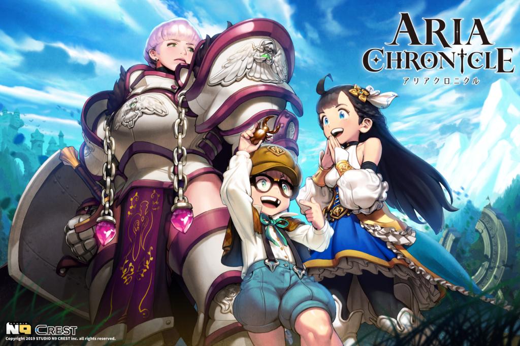 「ARIA CHRONICLE – アリアクロニクル -」 アップデートを公開! 記念の期間限定割引を実施!(2020年9月16日更新)