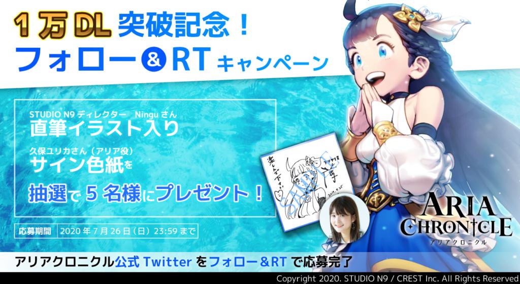 「ARIA CHRONICLE – アリアクロニクル -」1万DL突破記念キャンペーンを開催!