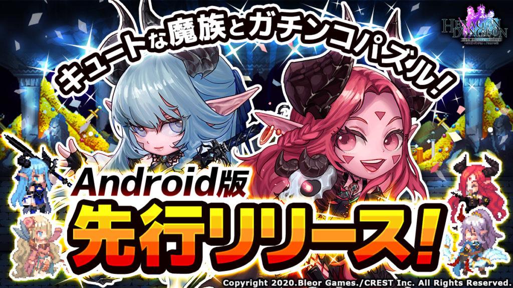 『ヘキサゴンダンジョン:アルカナの石』 Android版の先行配信を開始!