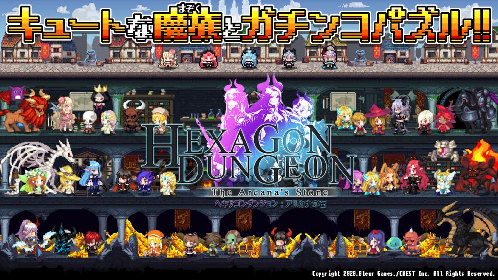 ガチンコパズルRPG『ヘキサゴンダンジョン:アルカナの石』PVを公開!