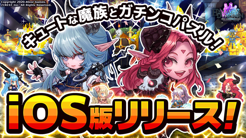 『ヘキサゴンダンジョン:アルカナの石』 iOS版の配信を開始!