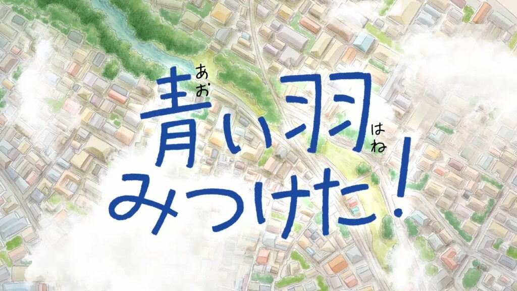 短編アニメーション「青い羽みつけた!」の音楽制作を担当!