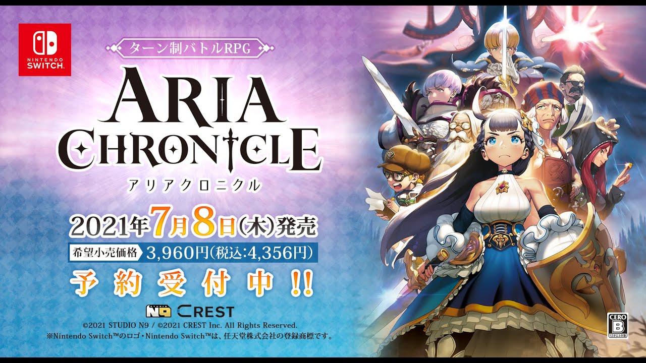 『ARIA CHRONICLE -アリアクロニクル-』 アリア役久保ユリカさんが歌うイメージ楽曲を 使用したNintendo Switch™版新PVを公開!